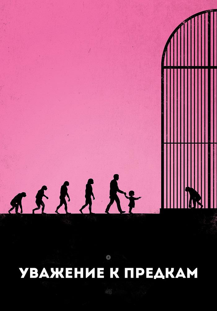 evolution-19