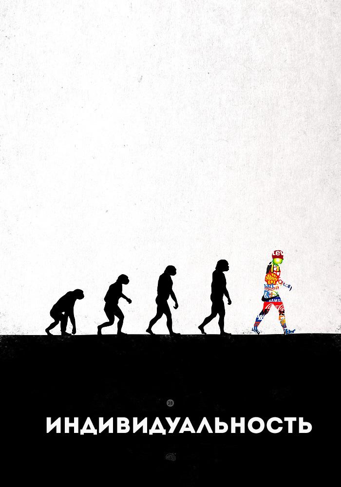 evolution-24