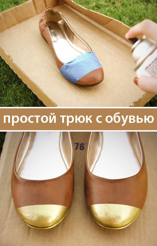 Что можно сделать с надоевшей обувью