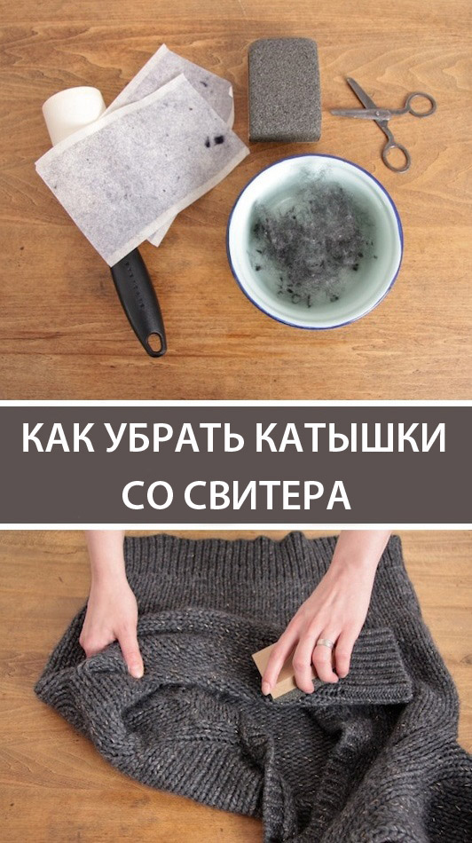 Как убрать катышки со свитера