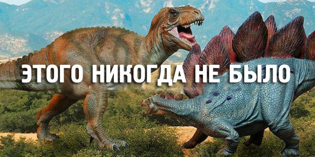 Стегозавр и Тираннозавр