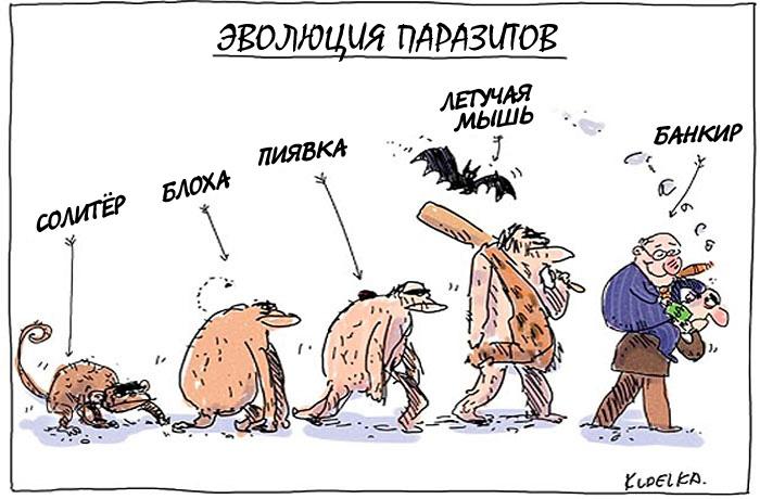 Сатирические карикатуры об эволюции