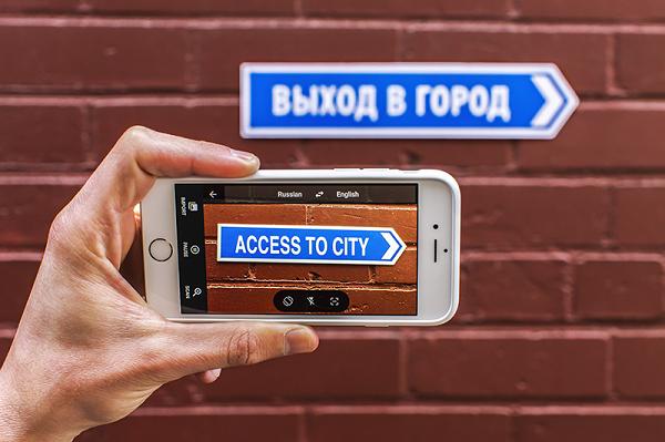 Автоматический перевод словвприложенииот Google