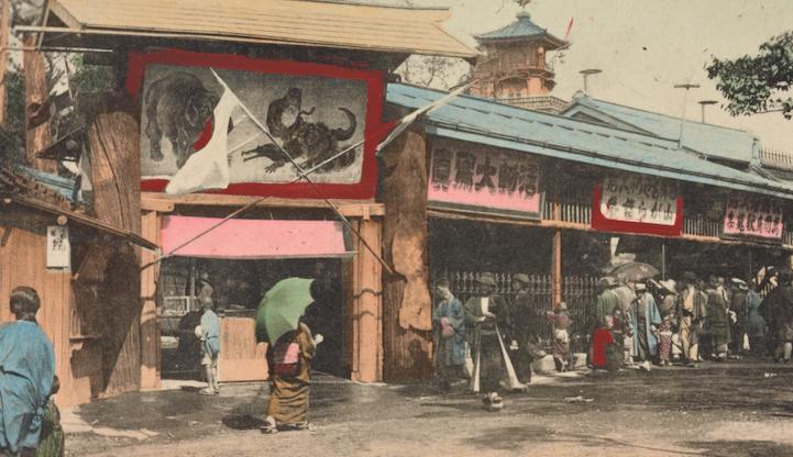 Парк развлечений Ханаяшики вАсакуса,Токио, 1907-1918