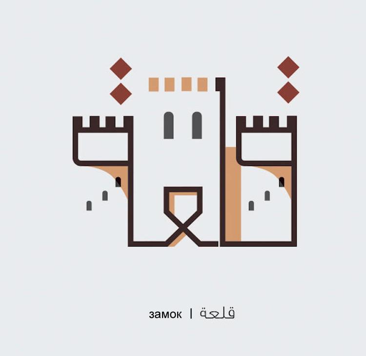 Арабские слова, иллюстрации, Махмуд Таммам, Mahmoud Tammam