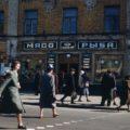 Цветные фотографии послевоенного СССР из потерянного архива