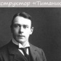 Конструктор «Титаника» Томас Эндрюс (Thomas Andrews)