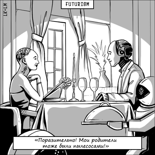 Ироничные комиксы о нашем будущем, затрагивающие текущие тенденции