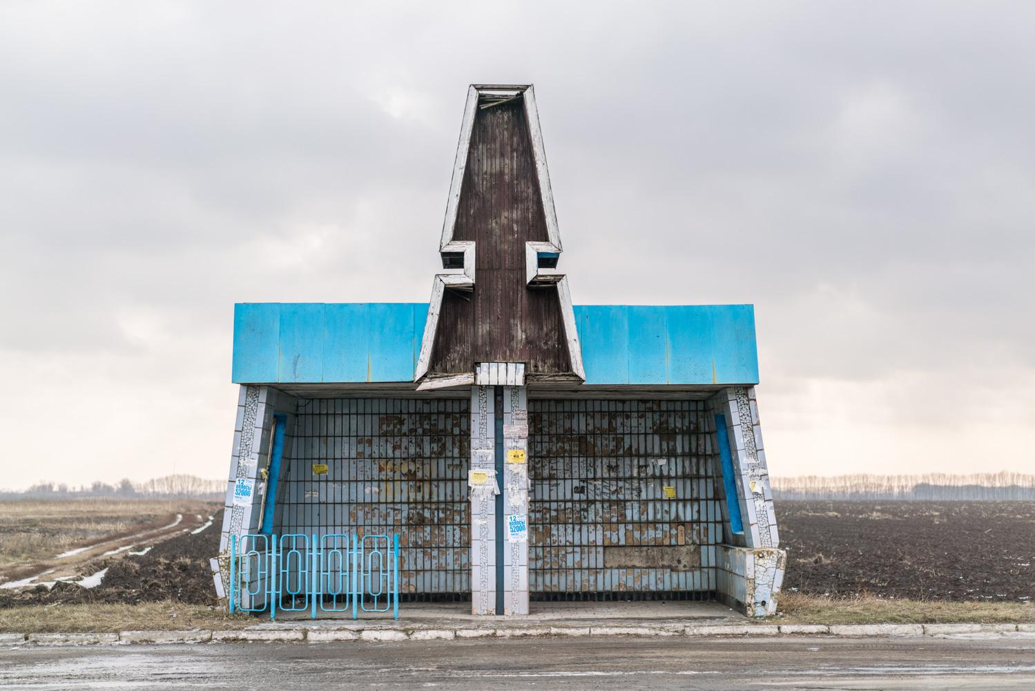 Посёлок Чернобай, Украина