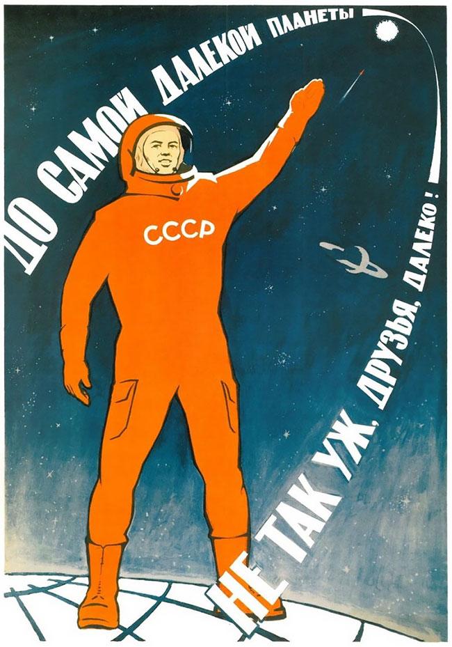 Яркие плакаты советского времени, посвящённые космосу