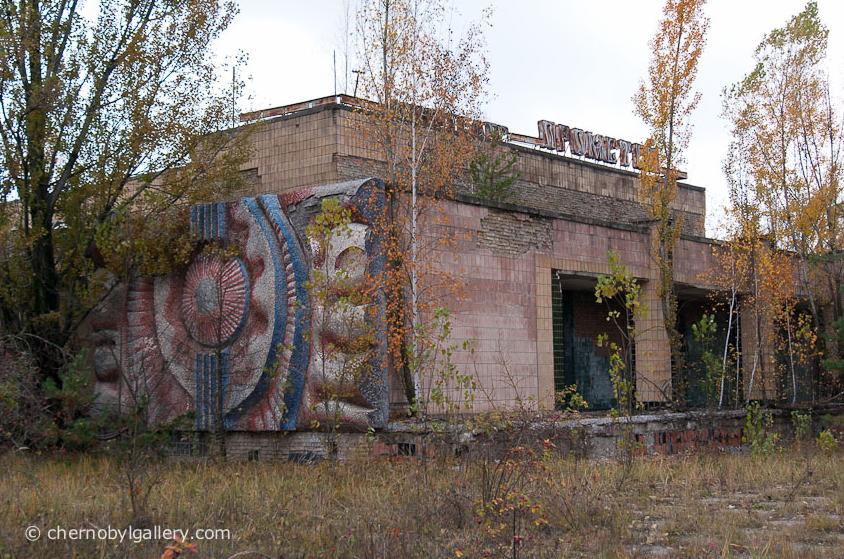 Кинотеатр «Прометей» в Припяти