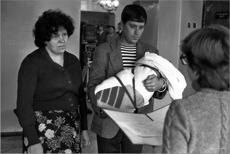 Регистрация новорожденного, 1983 год