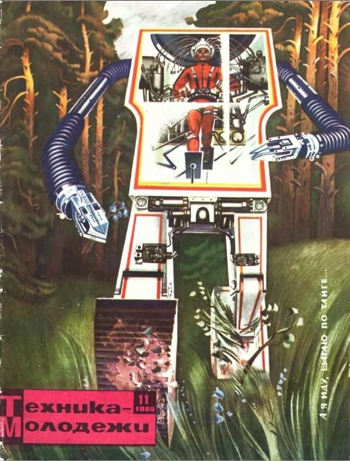 Роботы, управляемые пилотом