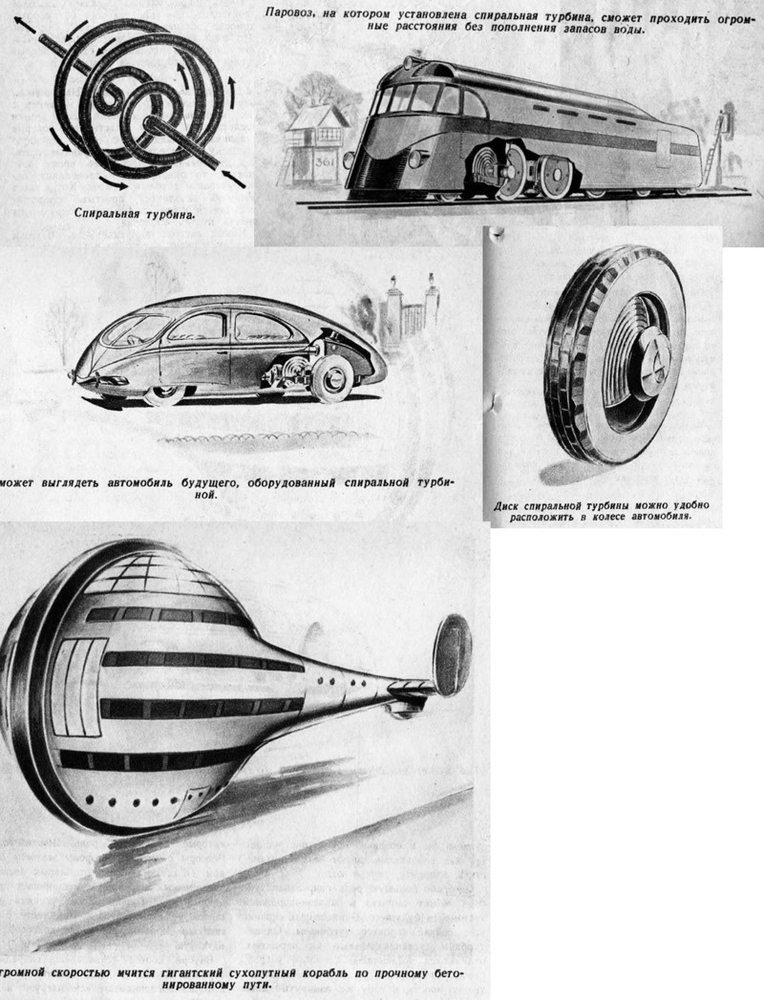 Новый вид транспорта на спиральной турбине