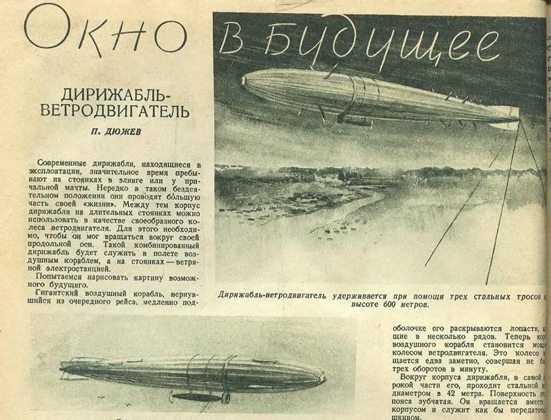 Дирижабль, который может генерировать электричество во время полёта и во время стоянок