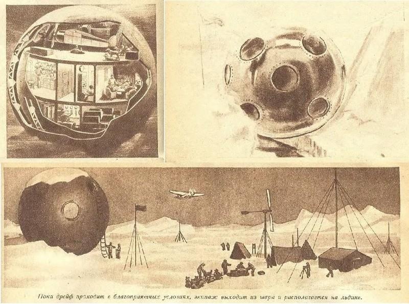 Дрейфующие сферические базы для исследования Арктики