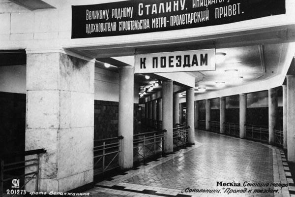 Как выглядел Московский метрополитен в первый год его открытия
