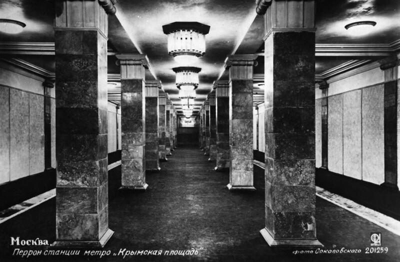 Станция метро «Крымская площадь»
