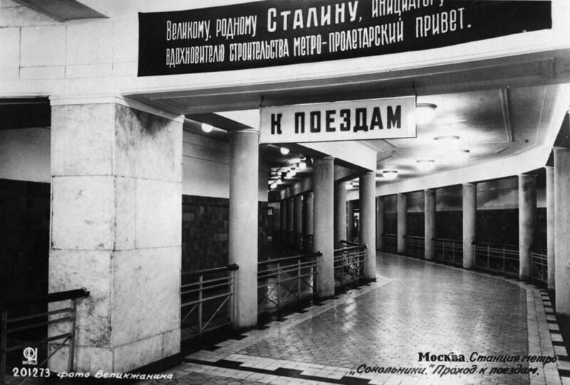 Станция метро «Сокольники»