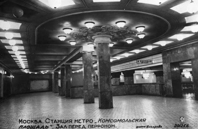 Станция метро «Комсомольская площадь»