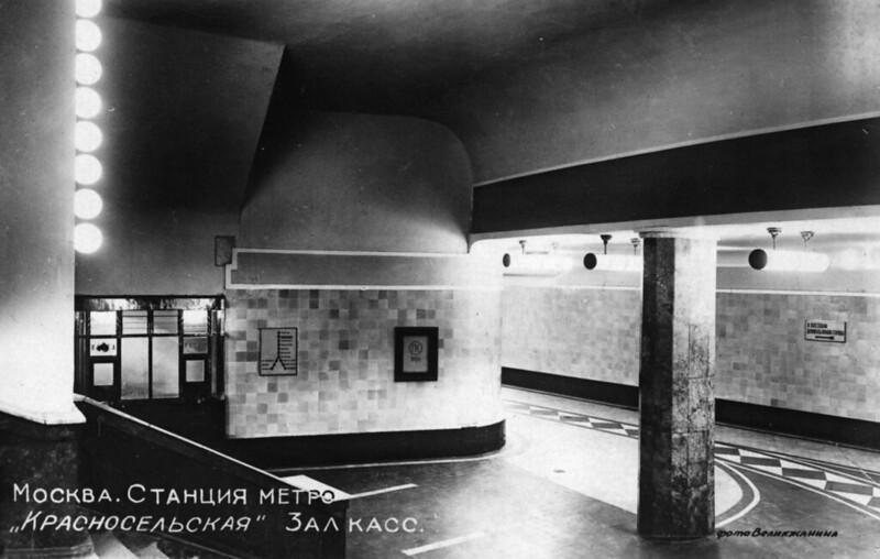 Станция метро «Красносельская»