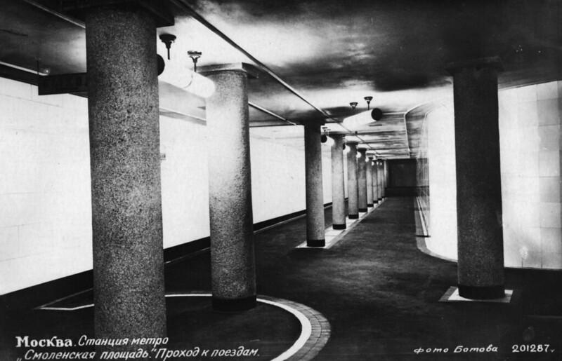 Станция метро «Смоленская площадь»
