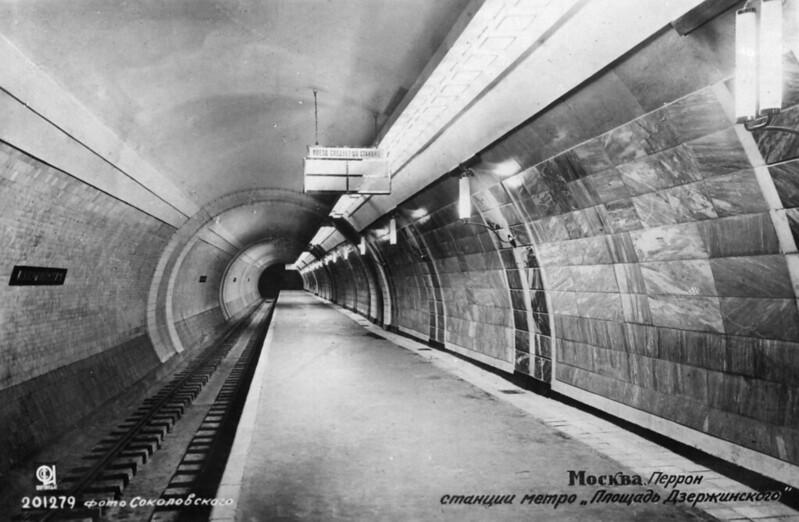 Станция метро «Площадь Дзержинского»