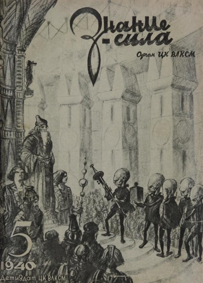Советские иллюстраций об освоении космоса