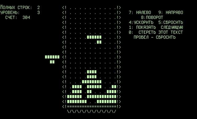 Тетрис, скриншот прототипа (1984)
