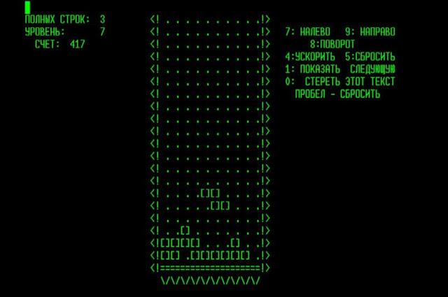 Тетрис, скриншот первой версии (1984)