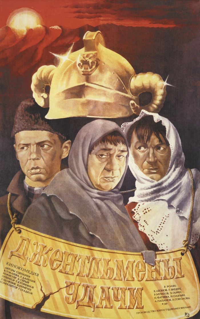 Плакат к фильму «Джентльмены удачи», 1972 год