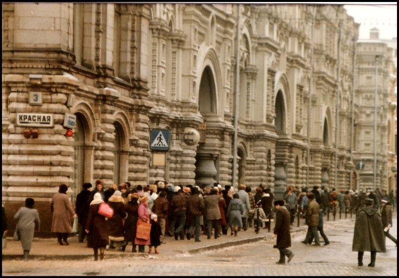 Москва, ГУМ, 1988 год