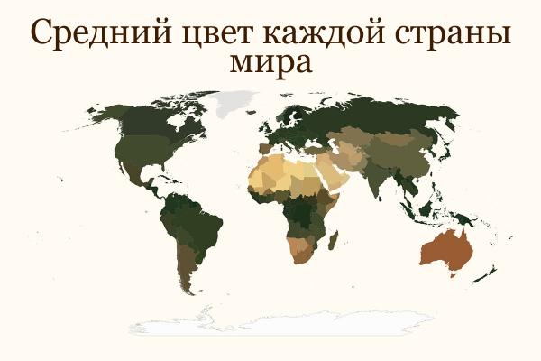 Карты средних цветов мира от специалиста по большим данным